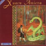 AMIEVA Xuacu - Xostrando
